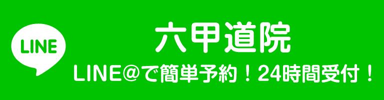 六甲道院LINE