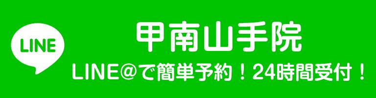 甲南山手院LINE