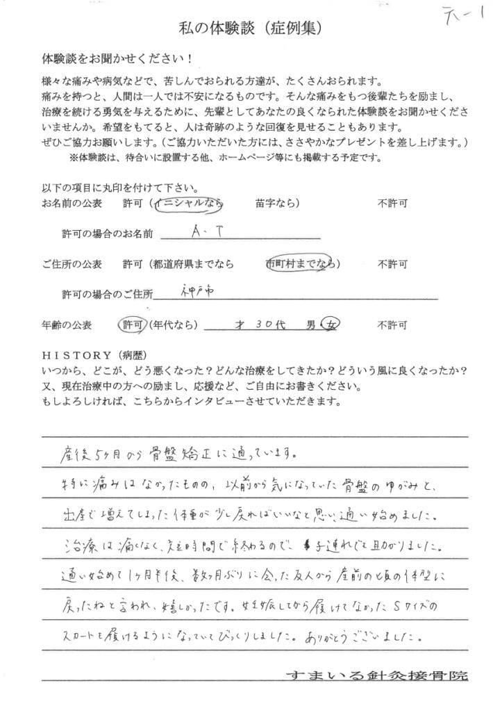 A・T様 神戸市 30代 女性 産後の骨盤矯正