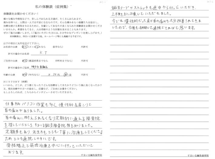 K・T様 神戸市東灘区 30代 男性  首の痛み