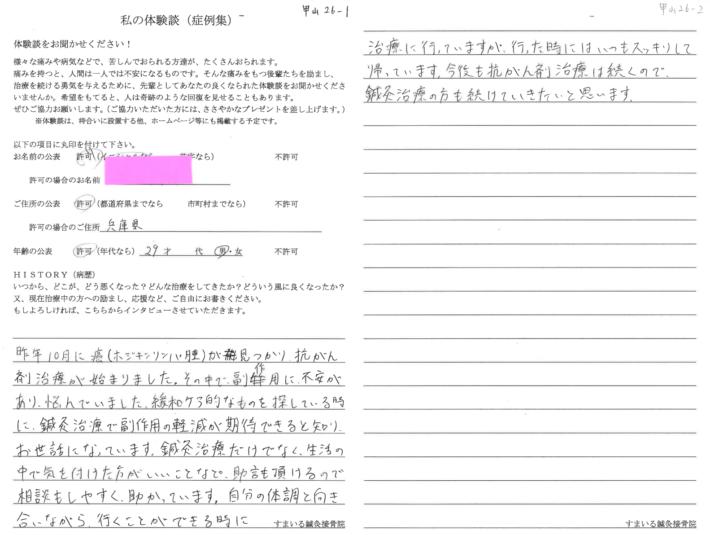 A・K様 兵庫県 29歳 男性 緩和ケア