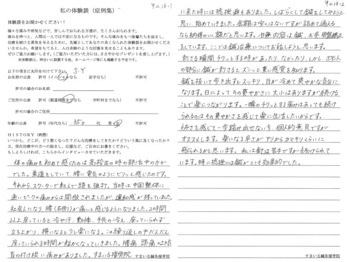 S・Y様 兵庫県 35歳 女性 腰痛