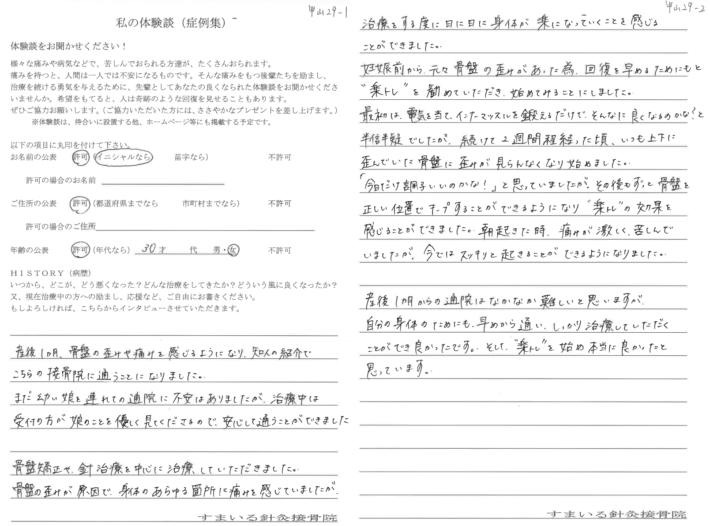 U・M様 東京都大田区 30代 女性 産後の不調
