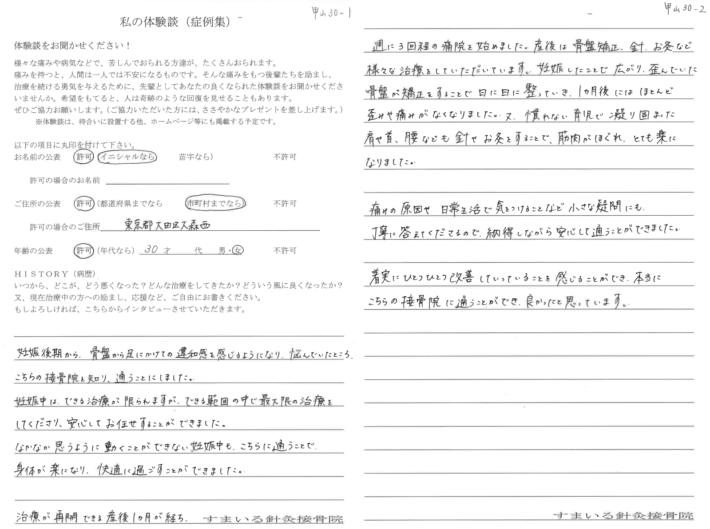 U・M様 東京都大田区 30代 女性 産後の不調 鍼灸治療