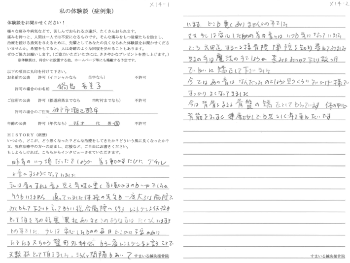 鍋島喜美子様 神戸市灘区鶴甲 76歳 女性 首の痛み