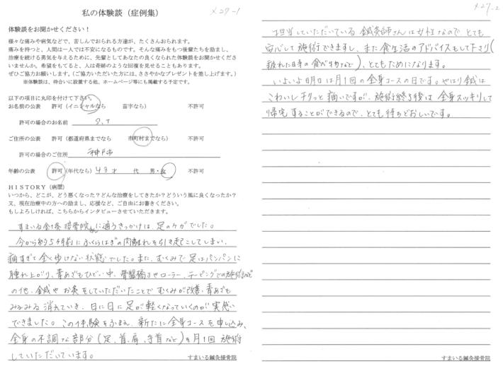 S.T様 神戸市 43歳 女性 足の怪我