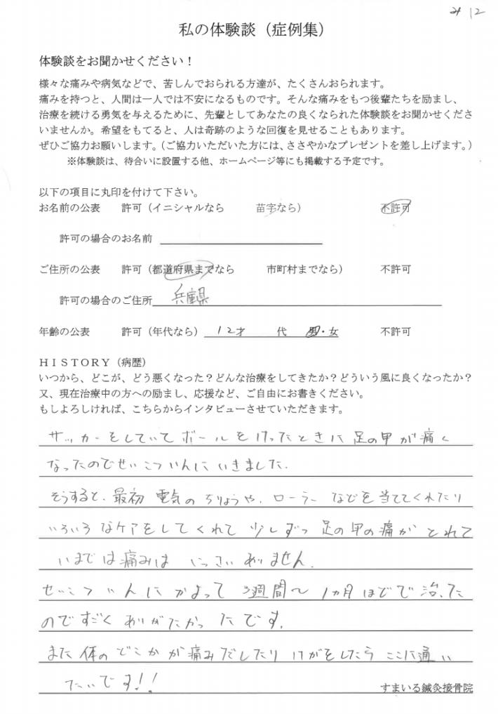 匿名様 兵庫県 12歳 男児 足の甲の痛み
