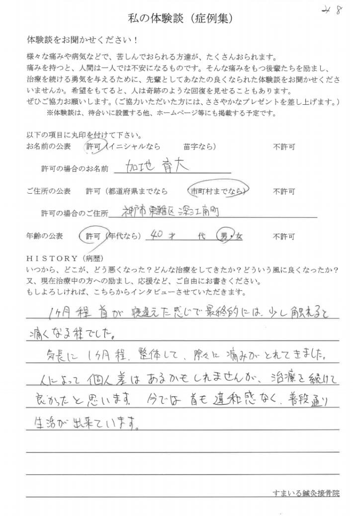 加地 育大様 神戸市東灘区深江南町 40歳 男性 首の痛み