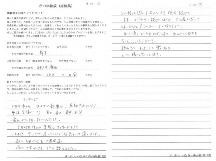節子様 神戸市灘区 68歳 女性 首の痛み