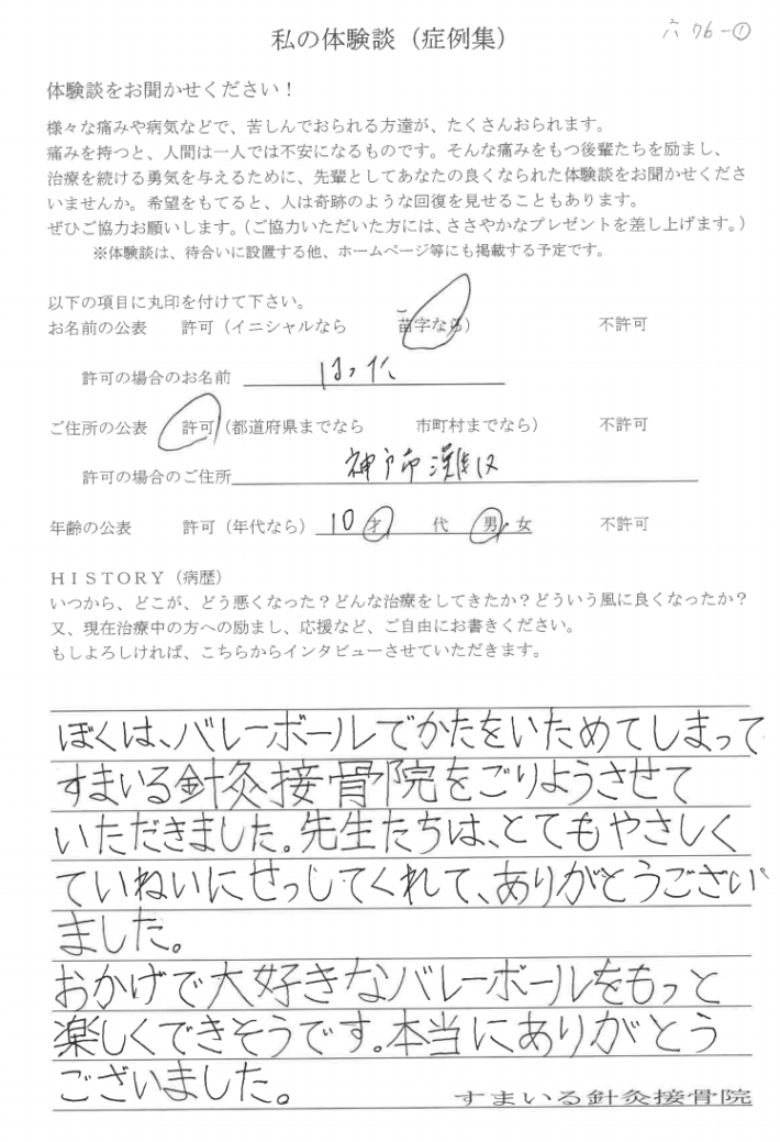 はった様 神戸市灘区 10歳 男児 肩の痛み
