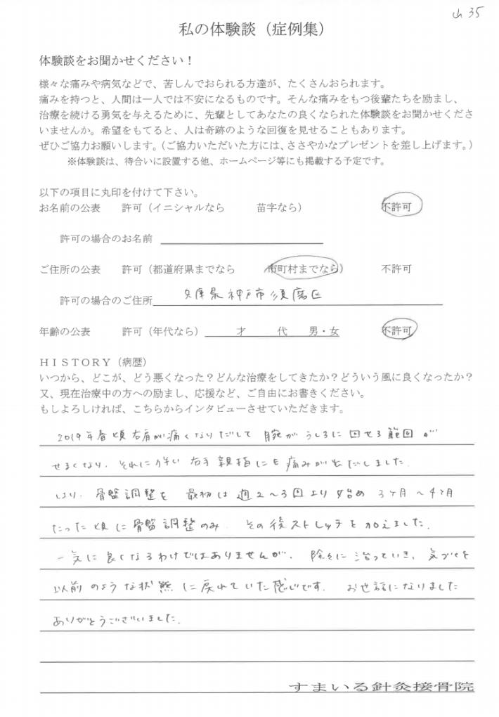匿名様 兵庫県神戸市須磨区 肩の痛み